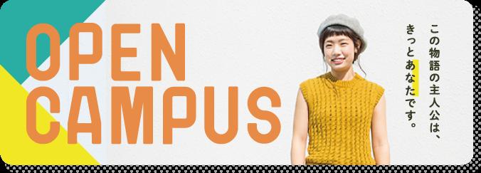 OPEN CAMPUS2020